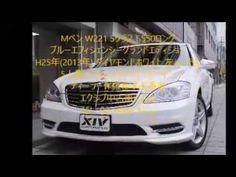 W221 ベンツS550ブルーエフィシェンシーロンググランドエディション H25年 左H ダイヤモンドホワイト