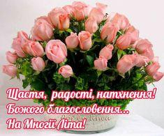 Birthday Images, Floral Wreath, Happy Birthday, Hair, Beauty, Happy Brithday, Floral Crown, Birthday Pictures, Urari La Multi Ani