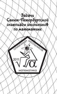 Олимпиадные книги, литература, подготовка к олипиадам по математике, нестандартные задачи