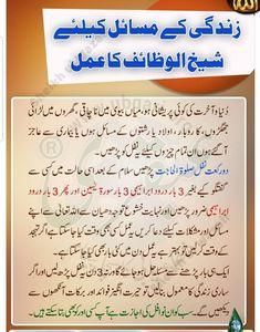 Duaa Islam, Islam Hadith, Allah Islam, Islam Quran, Alhamdulillah, Hadith Quotes, Allah Quotes, Islamic Dua, Islamic Quotes