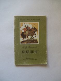 """Soviet children's book """"Bylinas"""". Leo Tolstoy. Vintage russian book. Old book. Kids book. Black and white illustrations. USSR 1980s"""