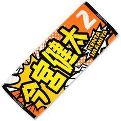 応援タオル POP柄(今宮)