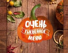 "Check out new work on my @Behance portfolio: ""Pumpkin menu 