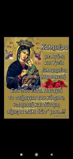 Greek Beauty, Greek Quotes, Good Morning, Prayers, Poster, Buen Dia, Bonjour, Prayer, Beans