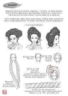 Korean Traditional Dress, Traditional Fashion, Traditional Dresses, Historical Hairstyles, Korean Accessories, Manga Drawing Tutorials, Korean Hanbok, Fashion Vocabulary, Korean Art