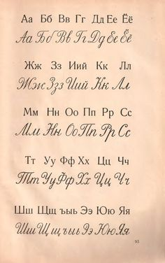 Russian cursive from a Soviet era alphabet book. Size could be better, but will do for a small print.