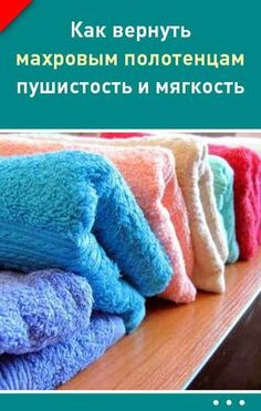 137 Best Стирка images in 2020 Felt Crafts, Diy And Crafts, Shoe Display, Fancy Houses, Massage Room, Laundry Hacks, Clean Up, Cozy House, Homemaking