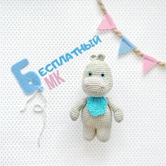 Here is a new crochet hippo pattern for you. To create this amigurumi hippo you will need YarnArt Jeans yarn and mm crochet hook. Crochet Hippo, Crochet Toys, Free Crochet, Amigurumi Patterns, Crochet Patterns, Crochet World, Dinosaur Stuffed Animal, Christmas Ornaments, Holiday Decor