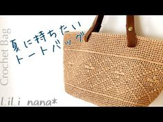 Straw Bag, Diy And Crafts, Crochet Patterns, Basket, Lily, Diy Projects, Tote Bag, Sewing, Knitting