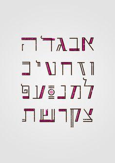 Hebrew Alef Bet Typography Poster  Original Design  by HebrewType