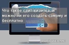 Что такое сайт-визитка, и можно ли его создать самому и бесплатно