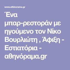 Ένα μπαρ-ρεστοράν με ηγούμενο τον Νίκο Βουρλιώτη , Άφιξη  - Εστιατόρια - αθηνόραμα.gr Restaurants, Cafes, Restaurant, Diners