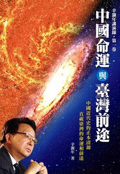 旅美大陸著名歷史學家辛灝年教授日前來臺灣發表新書《中國命運與臺灣前途》。(博大書局)