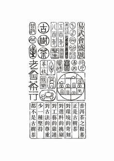 林韶斌:老舍茶行品牌形象 - 品牌 - 顶尖设计 - AD518.com
