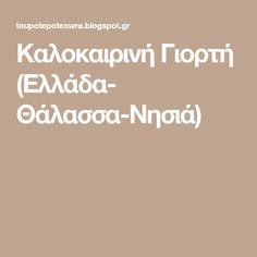 Καλοκαιρινή Γιορτή (Ελλάδα- Θάλασσα-Νησιά)