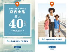 【OLD NAVY】ゴールデンウィークは全品最大40%OFFのスペシャルイベント!!
