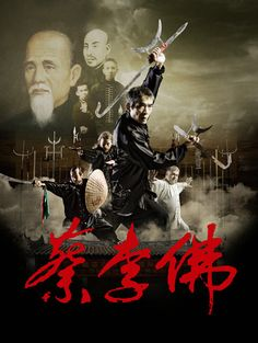 4th World Chan Family Choy Lee Fut Kung Fu Championship by Mauro Ormazabal, via Behance  http://www.behance.net/gallery/4th-World-Chan-Family-Choy-Lee-Fut-Kung-Fu-Championship/10763785