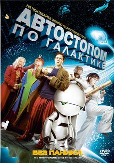 Автостопом по галактике / The Hitchhiker's Guide to the Galaxy (2005) - смотрите онлайн, бесплатно, без регистрации, в высоком качестве! Комедии