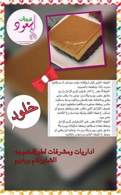 Pin By Soso On وصفات حلى صينية In 2020 Cooking Recipes Desserts Arabic Food Dessert Recipes