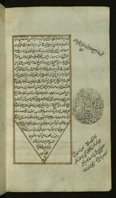 Decorated incipit page of a manuscript on Sufism in the form of questions, entitled Khawātim al-ḥikam, by ʿAlī Dede al-Būsnawī (d. 1007 AH / 1598 CE) was penned in an clear Turkish nastaʿlīq hand by a certain Muṣṭafá ibn al-Ḥājj Muḥammad in 1081 AH / 1670 CE.  See this manuscript page by page at the Walters Art Museum website: art.thewalters.org/viewwoa.aspx?id=7580