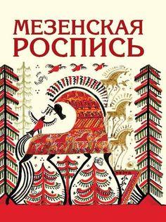 Bird anatomy art ideas for 2019 Russian Culture, Russian Folk Art, Silhouette Painting, Russian Painting, Bird Illustration, Illustrations, Anatomy Art, Tribal Art, Contemporary Artists