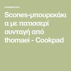 Scones-μπουρεκάκια με πατισσερί συνταγή από thomaei - Cookpad