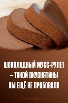 Tasty, Yummy Food, Russian Recipes, Culinary Arts, Jello, Chocolate Recipes, I Foods, Bakery, Food And Drink