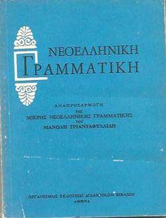 Παλιά βιβλία του δημοτικού - e-mama.gr School Memories, My Childhood Memories, Sweet Memories, 80s Kids, Vintage Comics, I School, My Memory, I Love Books, Growing Up