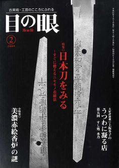 目の眼 2009年 02月号 [雑誌]【楽天ブックス】
