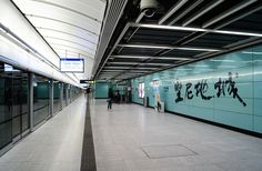 High quality images of infrastructure. Kennedy Town, Rapid Transit, Corporate Identity Design, High Quality Images, Signage, Hong Kong, Architecture Design, Places, Architecture Layout
