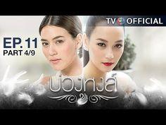 บวงหงส BuangHong EP.11 ตอนท 4/9   18-04-60   TV3 Official l Popular Right Now  Thailand