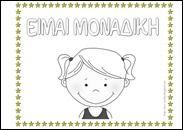 προσχολικα: O εαυτός μου: βιβλίο και κατασκευή δωράκι Learn Greek, Special Education, Back To School, Snoopy, Names, Writing, Learning, Kids, Crafts