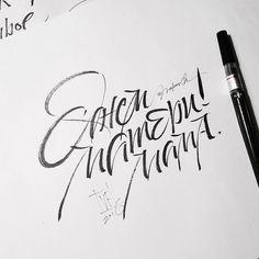 Brush Type, Arabic Calligraphy, Instagram, Arabic Calligraphy Art