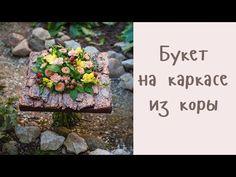 Как это сделано?!Букет на каркасе из коры - YouTube Floral Arrangements, Flowers, Plants, Youtube, Design, Rose Flower Arrangements, Flower Arrangements, Flora, Plant