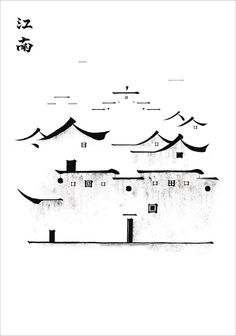 Poster for an exhibition on the style of architecture found in the Jiangnan region of China. Gfx Design, Layout Design, Print Design, Logo Design, Graphic Design Posters, Graphic Design Illustration, Graphic Design Inspiration, Dm Poster, Typography Poster