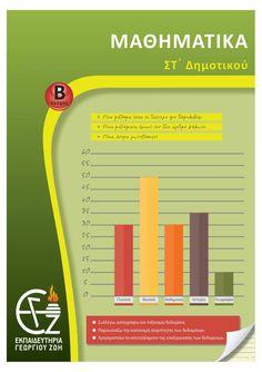 Greek Language, Math Lessons, Special Education, Homework, School, Maths, Greek