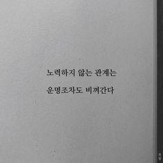 조금만 더 힘 내자. Korean Writing, Words Wallpaper, Korean Quotes, Typography, Lettering, Drawing Tips, Famous Quotes, Sentences, Qoutes