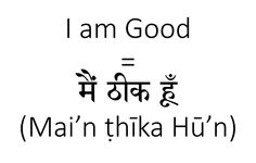 While learning how to say I am good in Hindi, you don't have to worry too much about the choice of words. It's a straight-forward phrase and can be easily memorized by people who have s… English Grammar Test, English Sentences, Word Sentences, English Vocabulary, English Learning Spoken, Learn English Words, Words For Amazing, Hindi Language Learning, Hindi Alphabet
