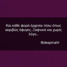 #greek #quotes Greek Words, Greek Quotes, Say Something, Best Quotes, Thoughts, Sayings, Freeze, Greek Sayings, Best Quotes Ever