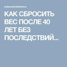 КАК СБРОСИТЬ ВЕС ПОСЛЕ 40 ЛЕТ БЕЗ ПОСЛЕДСТВИЙ...
