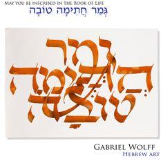 Hebrew calligrapher Gabriel Wolff wishes 'Gmar Chatima Tova' for all who observe Yom Kippur. Letter Art, Letters, Shabbat Shalom Images, Jewish Quotes, Yom Kippur, Learn Hebrew, Jewish Art, Book Of Life
