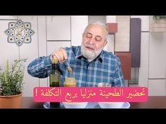 شاهد طريقة تحضير الطحينة في المنزل وفي دقائق وبربع التكلفة !! - YouTube Pickles, Sauces, Vegetarian Cooking, Cooking Food, Recipes, Pickle, Gravy, Dips, Pickling