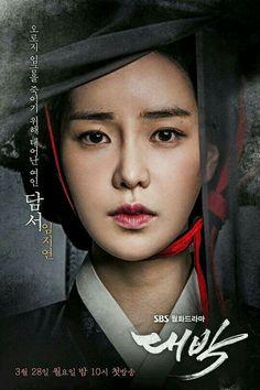 The Royal Gambler Lim Je yeon