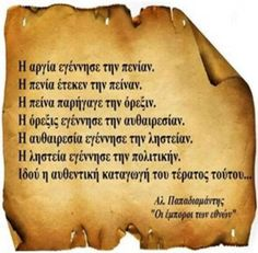 Greek Quotes, Philosophy, Tattoo Quotes, Laughter, Inspirational Quotes, Wisdom, Thoughts, Google, Literature