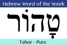 The main benefit of learning a second language is that of being able to communicate with others in their native language. Hebrew is considered to be one of the most difficult languages to learn and requires a lot of study but once mas Hebrew Names, Biblical Hebrew, Hebrew Words, Adonai Elohim, Hebrew Writing, English To Hebrew, Learning A Second Language, Learning Methods, Learn Hebrew