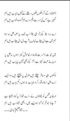 Poetry Quotes In Urdu, Urdu Poetry Romantic, Love Poetry Urdu, Urdu Quotes, Qoutes, Kinds Of Poetry, Nice Poetry, Parveen Shakir Poetry, Bano Qudsia Quotes