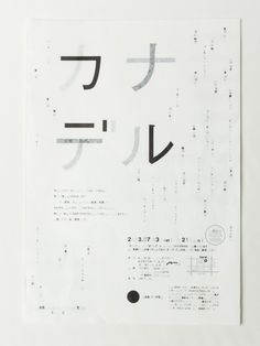 Japanese design in white Japanese Graphic Design, Graphic Design Layouts, Graphic Design Posters, Graphic Design Inspiration, Layout Design, Print Design, Chinese Design, Dm Poster, Poster Layout