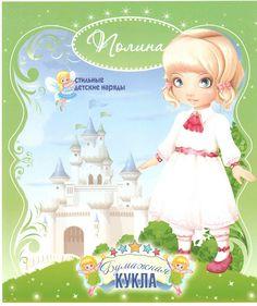 Полина - Svetlana Dolls - Picasa Web Albums