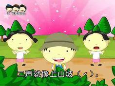 《汉语拼音》《声调》《基础华语》平扬拐弯降 歌曲