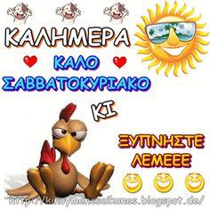 Good Morning, Blog, Greek, Google, Art, Buen Dia, Art Background, Bonjour, Kunst